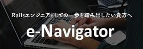 e-Navigator ~Railsエンジニアとしての一歩を踏み出したい貴方へ~