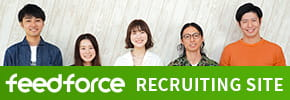 Feedforce recruiting site