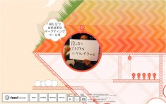 『Web Designing7月号』FFコーポレートサイト掲載