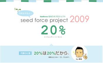 seedforce2009top