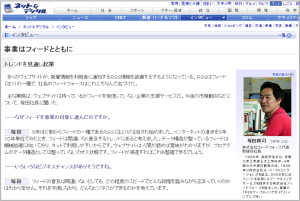 YOMIURI ONLINEで塚田のインタビュー記事が掲載されました