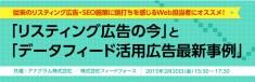 2/20(金)開催 「リスティング広告の今」と「データフィード活用広告最新事例」(無料セミナー)
