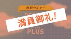 【無料セミナー】6/9(火)データフィードとソーシャルログインが実現する一気通貫マーケティング