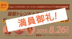 【無料セミナー】8/26(水)最新トレンドと活用事例で学ぶディープリンク&データフィード広告