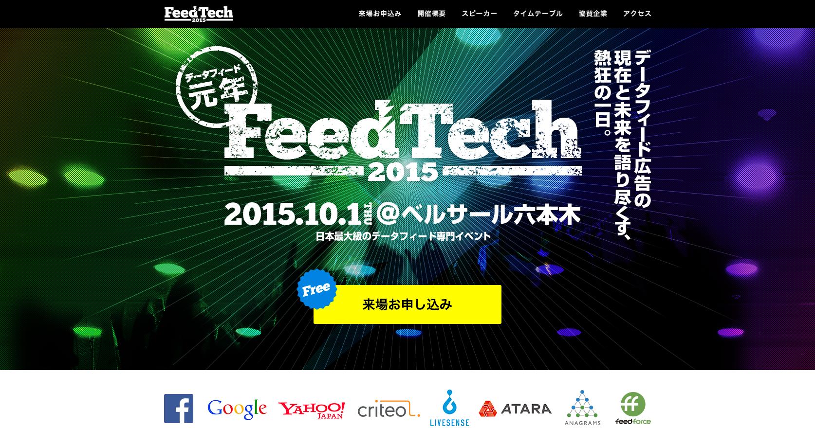 FeedTech2015_図1