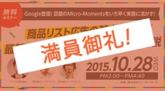 【無料セミナー】10/28(水)Google登壇!商品リスト広告の基本から最新アップデート情報までを徹底解説