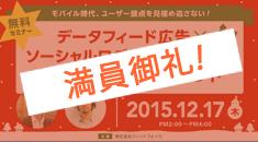 【無料セミナー】12/17(木)データフィード広告×ソーシャルログインで実現する集客・CVR向上のポイント