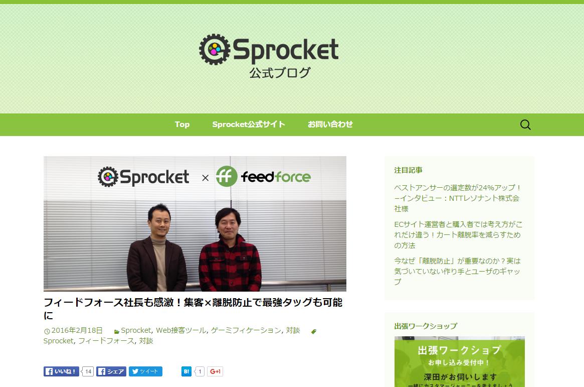 Sprocket公式ブログ_対談