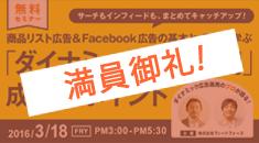 【広告主限定】Google商品リスト広告(PLA)& Facebook広告の基本と、 事例で学ぶ「ダイナミック広告運用」成功のポイント