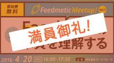 【Feedmatic  Meetup!】第1回 Facebookの本質を理解する