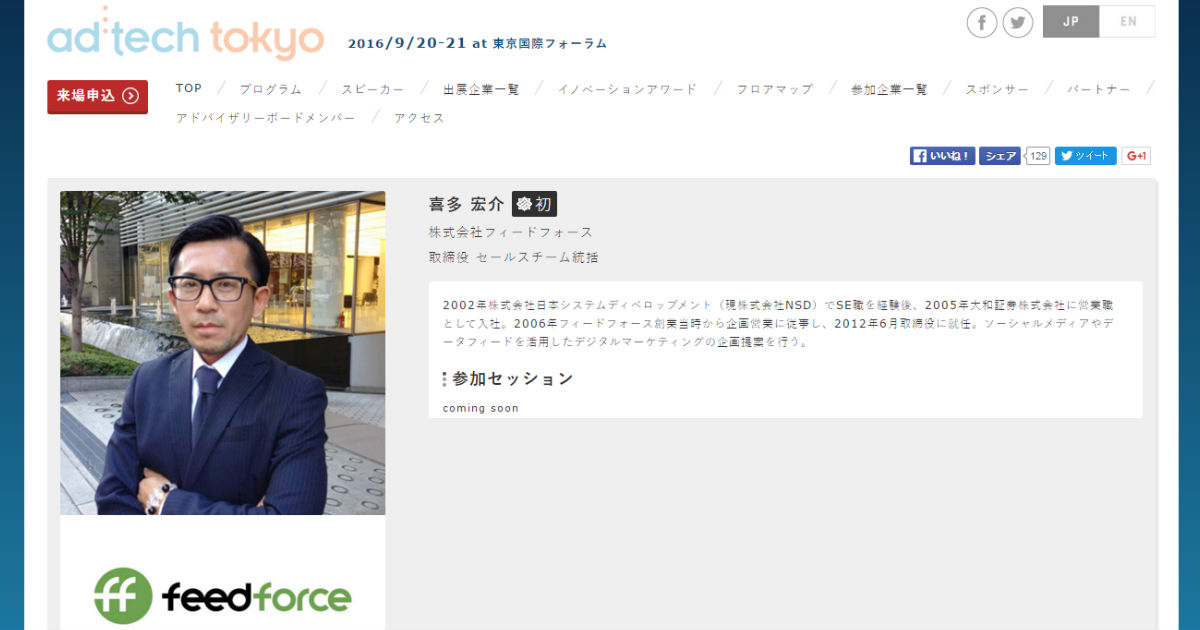 20160411_アドテック喜多さん