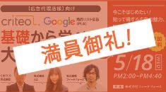 【大阪開催・広告代理店様向け】Criteo&Google商品リスト広告(PLA/ショッピング広告)を基礎から学べる大勉強会