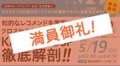 【広告主様向け】5/19(木)次の一手はこれだ! クロスセルに強い話題のKANADE DSP徹底解剖!