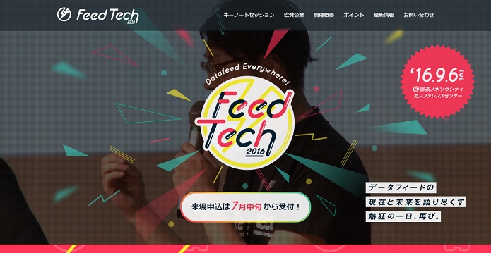 FeedTech特設サイトイメージ