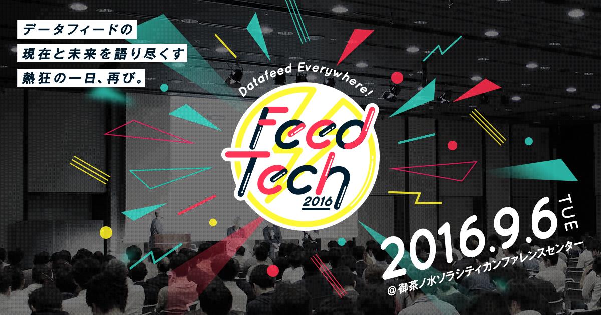 FeedTech_ogimage
