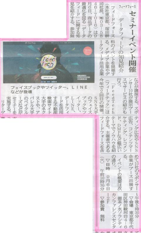 日本ネット経済新聞_加工