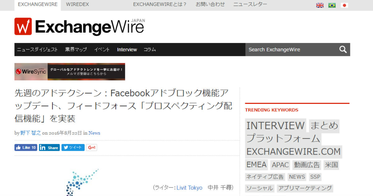 ExchangeWire