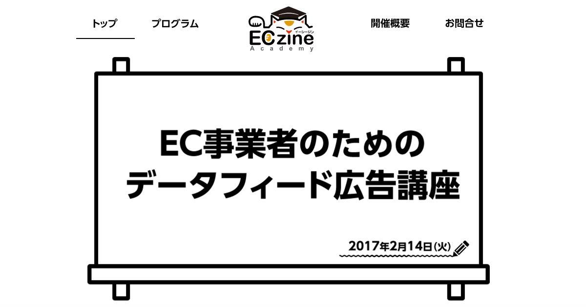ECzine_セミナー_1200_630