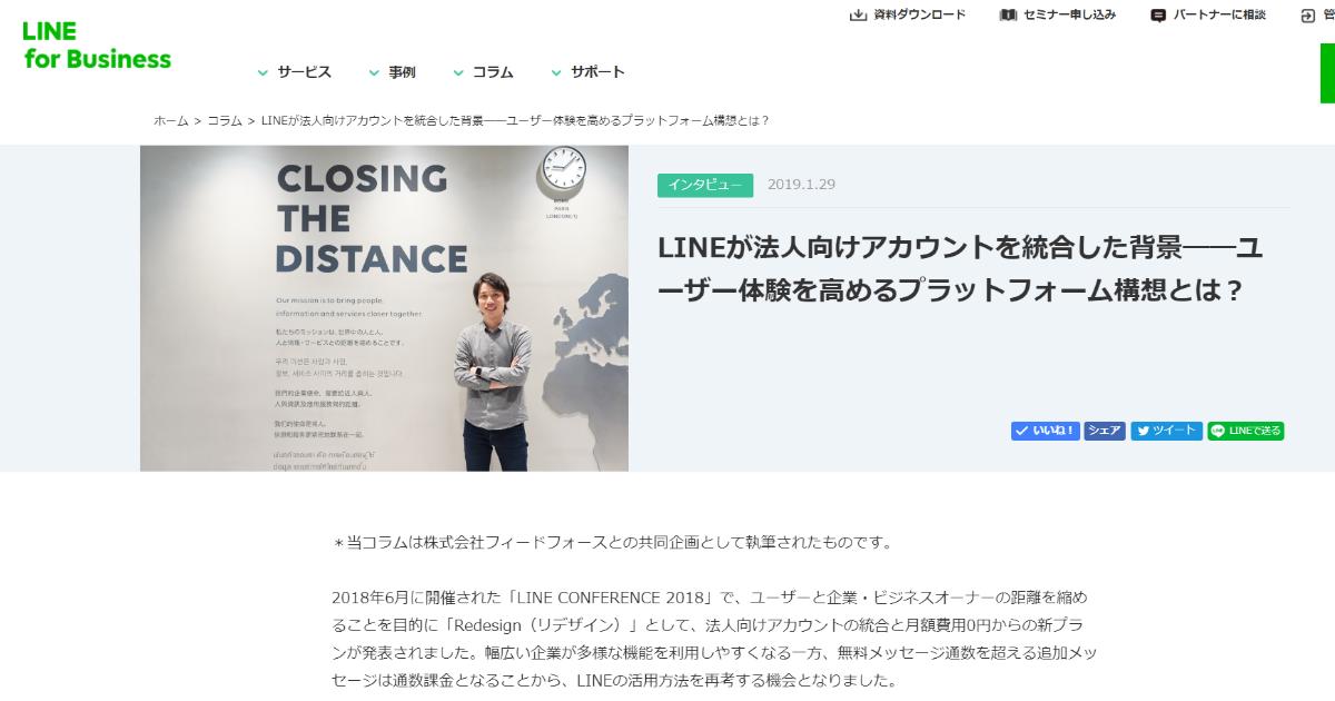会社 line 株式