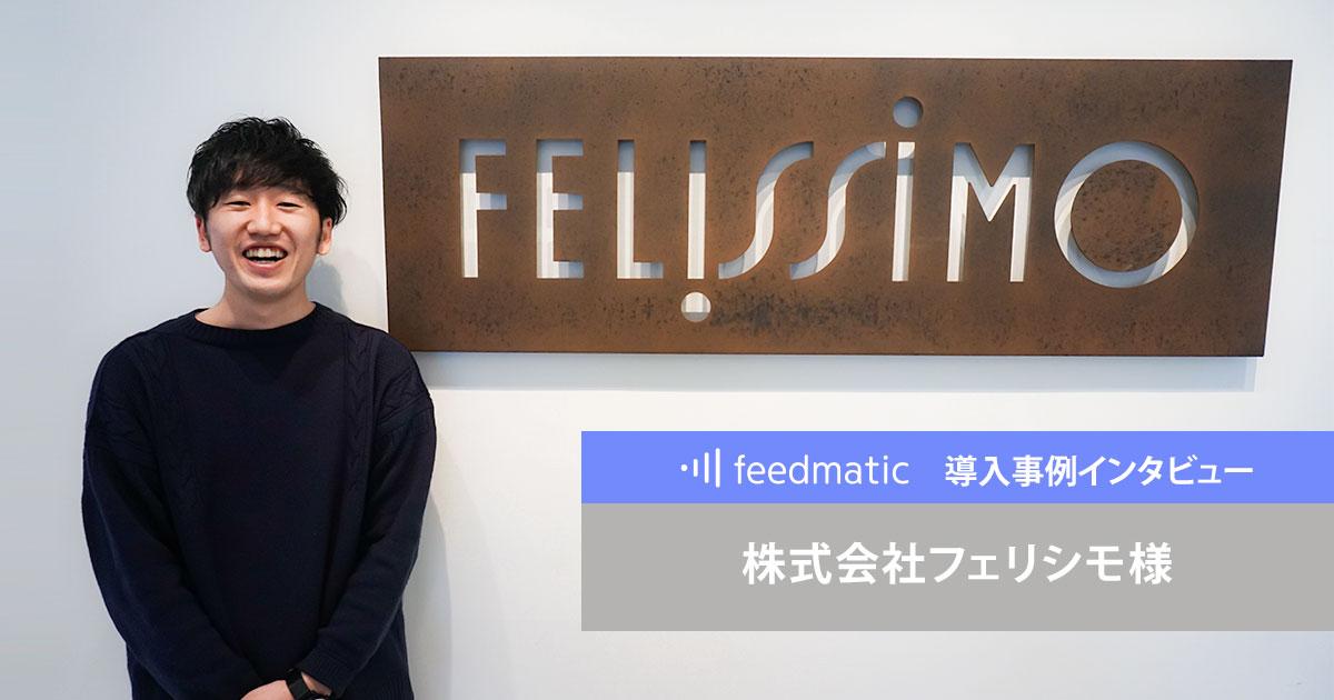 株式会社フェリシモ様インタビュー