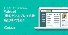 dfplus.ioがYahoo!「動的ディスプレイ広告」新仕様に正式対応!
