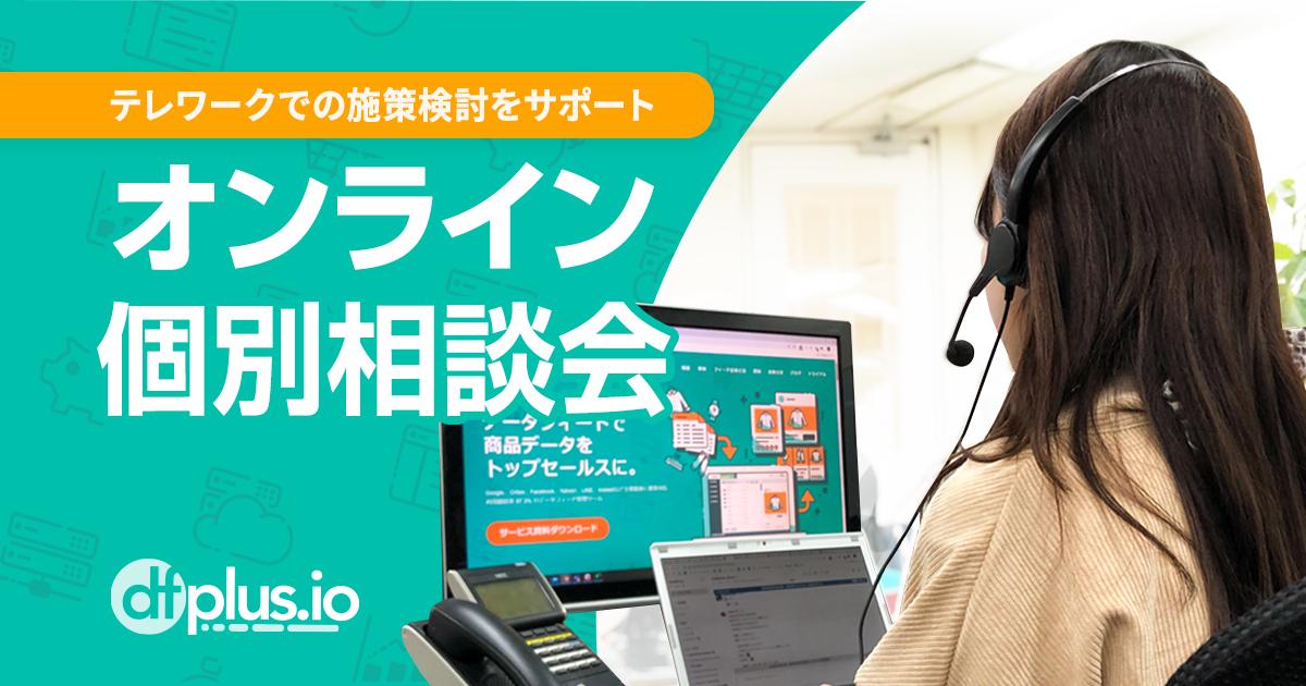 dfplus.ioオンライン個別相談会
