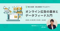 【4/30木】無料ウェビナー「新入社員・初心者向け オンライン広告の基本とデータフィード入門」を開催します