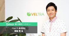 マーケティング・広告運用チームのためのデータフィード管理ツール「 dfplus.io 」、ベルトラ株式会社様の導入事例インタビューを公開