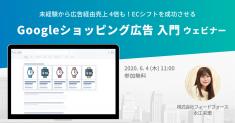フィードフォースの「dfplus.io」、企業のECシフト支援でGoogleショッピング広告入門ウェビナーを開催