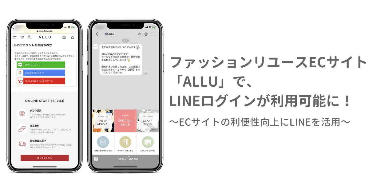 ファッションリユースEC「ALLU」で、LINEログインが利用可能に
