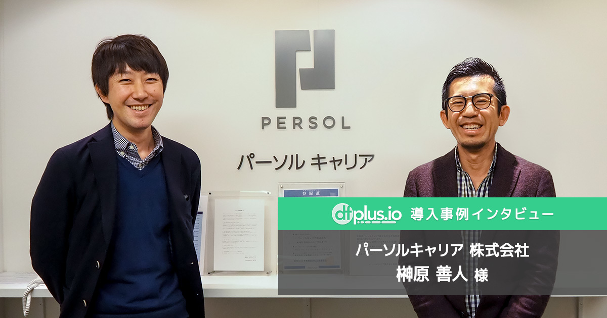パーソルキャリア様 dfplus.io 導入事例インタビュー