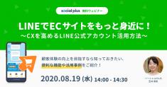 【8/19 無料ウェビナー】LINEでECサイトをもっと身近に!CXを高めるLINE公式アカウント活用方法