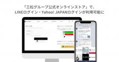 ファッションEC「三松グループ公式オンラインストア」で、 LINEログイン・Yahoo! JAPANログインが利用可能に