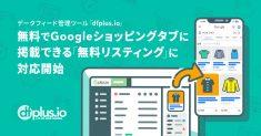 データフィード管理ツール「dfplus.io」、 無料で Google ショッピング タブに掲載できる「無料リスティング」に対応開始