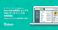 データフィード管理ツール「dfplus.io」、無料で Google ショッピング タブに掲載できる「無料リスティング」に対応開始