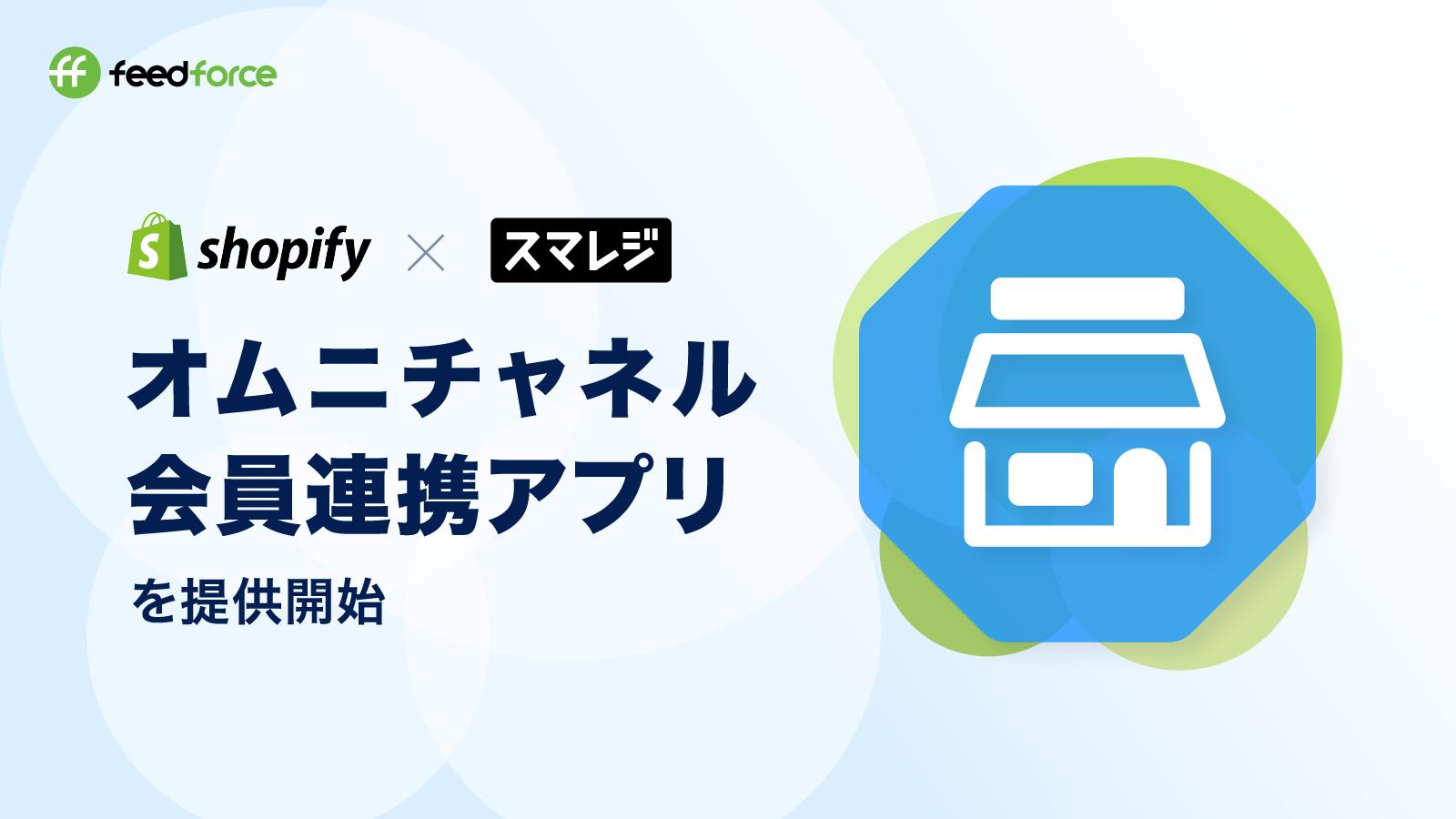 Shopifyとスマレジ間で会員情報を連携するオムニチャネルアプリ「Omni Hub」を提供開始