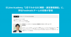 ECZine Academy 202107登壇