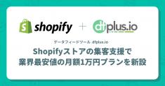 データフィード管理ツール「dfplus.io」、Shopifyストアの集客を支援するため 業界最安値※の月額1万円プランを新設