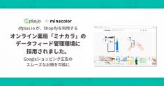 「dfplus.io」が、Shopifyを利用するオンライン薬局「ミナカラ」のデータフィード管理環境に採用されました。 Googleショッピング広告のスムーズな出稿を可能に