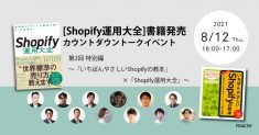 210812_ShopifyTaizen_talkivent