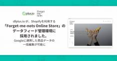「dfplus.io」が、Shopifyを利用する セレクトショップ「Forget-me-nots Online Store」の データフィード管理環境に採用されました。Googleに連携した商品データの一括編集が可能に