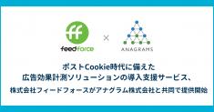 ポストCookie時代に備えた広告効果計測ソリューションの導入支援サービス、株式会社フィードフォースがアナグラム株式会社と共同で提供開始