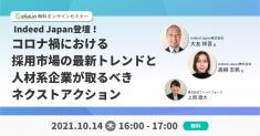 【10/14開催】dfplus.io、Indeed Japan社をゲストに招いた無料セミナー「コロナ禍における採用市場の最新トレンドと人材系企業が取るべきネクストアクション」を開催