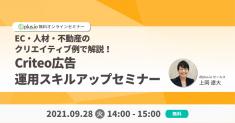 【9/28開催】dfplus.io、「Criteo広告 運用スキルアップセミナー」を開催。EC・人材・不動産のクリエイティブ例で改善ポイントを解説