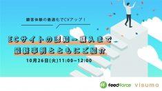 【10/26開催】dfplus.io、visumo社と共催セミナー「顧客体験の最適化でCVアップ!ECサイトの認知〜購入まで、最新事例とともにご紹介」を開催