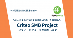 Criteoによるビジネス領域拡大に向けた取り組み、Criteo SMB(Small and Medium Business)Project にフィードフォースが参加します~3代理店のみの限定参加