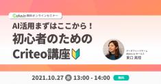 【10/27開催】dfplus.io、無料オンラインセミナー「初心者のためのCriteo講座」を開催。機械学習を上手く活用した広告運用についてわかりやすく解説